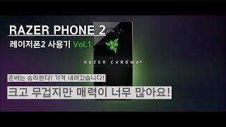 레이저폰2 구매 지금이 기회닷! 레이저폰 사용기 그 첫번째!