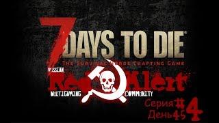 7 Days to die - Пролетая над гнездом кукушки #4