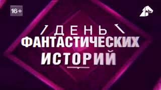 """""""Найдены кости великанов"""" / Документальный фильм"""