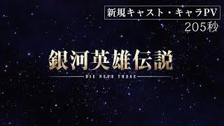 「銀河英雄伝説」 第二章 自由惑星同盟篇
