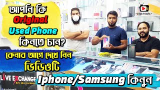Used ফোন কিনতে চান? Buy used original iPhone, Samsung & Other smart Phone | Used Mobile Market in BD