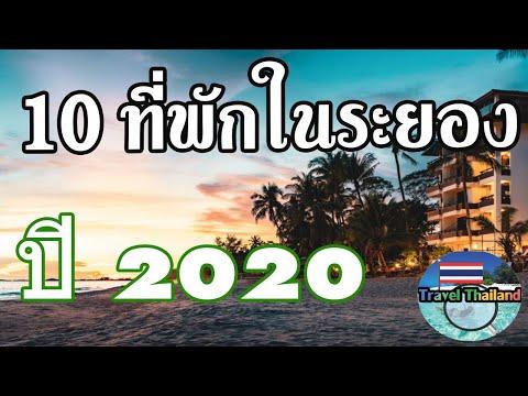 10 ที่พักโรงแรมสวยใกล้ทะเล จ.ระยอง 2020 : Travel Thailand