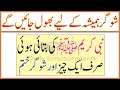 Shugar Ka Ilaj In Urdu - Remove Diabetes For Life Time