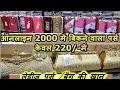 Ladies Purse/ Bag Largest Market !! Purse Wholesale Market !! Nabi Karim Market, Delhi !!