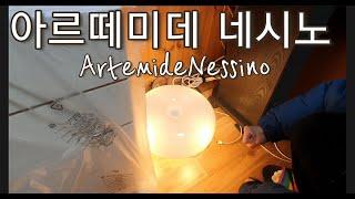 삼죽특수가스 사무실에서 아르떼미데 네시노 테이블 램프 …
