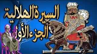 سيرة بني هلال الجزء الاول الحلقة 25 جابر ابو حسين حرب حسن الهلالي ودياب معه ابو زي