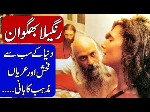 Reality of Guru Rajneesh Osho  Hindi & Urdu - YouTube