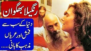 Reality of Guru Rajneesh Osho. Hindi & Urdu