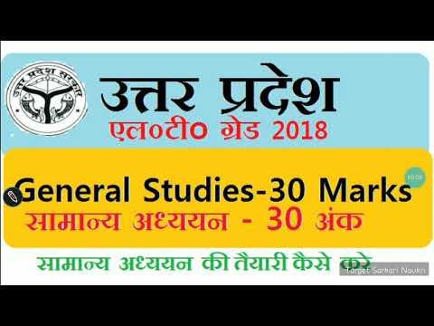 General Studies GS Prepation II Practice Set Videos II LT Grade New Exam Date Postponed