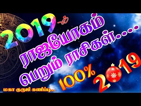2019 rasi palan | New Year top 5 rasi | 2019 ராசிபலன் | ராஜயோகம்