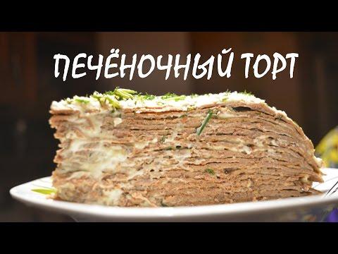 печёночный торт *очень просто и вкусно*