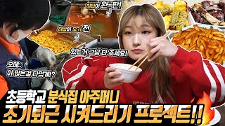 I went to the snack bar in front of the school and ordered everything, OMG!😭 Korean mukbang show