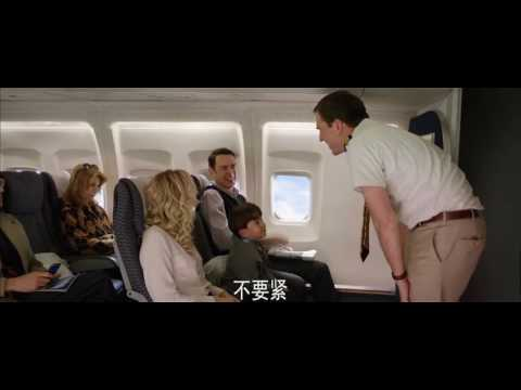Vacation 2015 Plane Scene