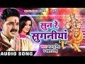 Pawan Singh, Akshara New Mata Bhajan 2017Sun Re SuganiyaMai Ke ChunariBhojpuri Devi Geet