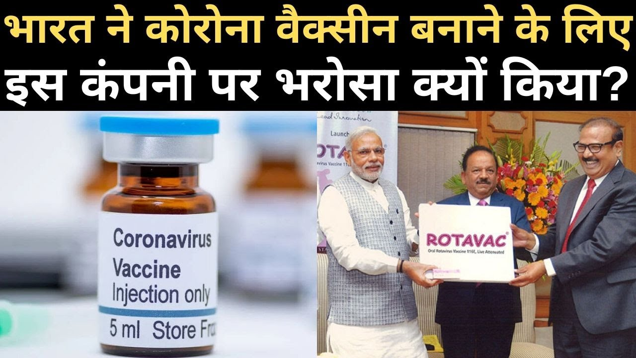 COVID-19 Vaccine: Corona की स्वदेशी Vaccine बनाने की तैयारी, ICMR ने Bharat Biotech से मिलाया हाथ