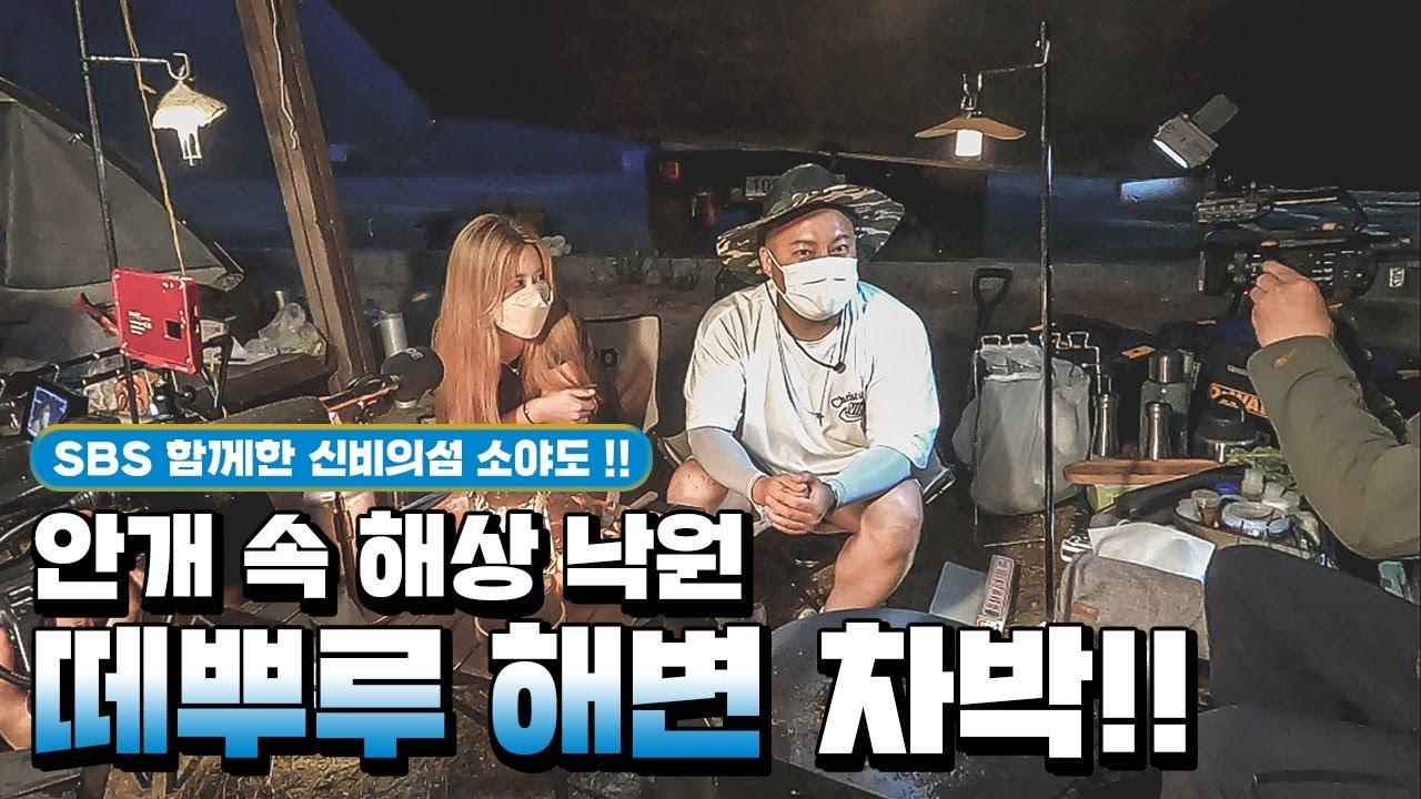 EP-1해변캠핑 [소야도떼뿌리해변] 해무 미스트 오지게 마자써여.mp4