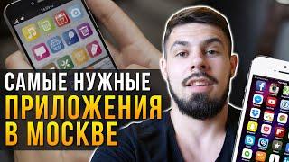 Переезжаешь в Москву? Обязательно скачай эти приложения screenshot 1