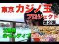 【ラスベガス旅行を賭けて】東京カジノ王プロジェクト第2弾【2週目@モルディブ】