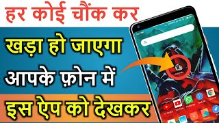 Es App Ka Kaam Dekh Kar Sab Pagal Ho Rahe Hai Abhi-Abhi Aaya Aur Dhamal Machaya