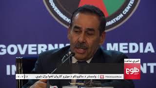 LEMAR NEWS 04 July 2018 /۱۳۹۷ د لمر خبرونه د چنګاښ ۱۳ نیته