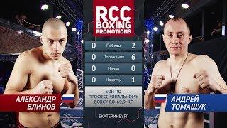 Александр Блинов vs Андрей Томащук / Alexander Blinov vs Andrey Tomashchuk