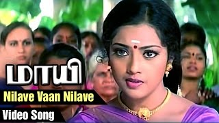 Nilave Vaan Nilave Video Song | Maayi Tamil Movie | Sarath Kumar | Meena | Vadivelu | SA Rajkumar