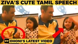 SUPER CUTE VIDEO: Dhoni's Daughter Ziva learns Language Lessons