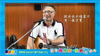 Publication Date: 2020-06-20   Video Title: 給爸爸的歌(Daddy's Song) EP01