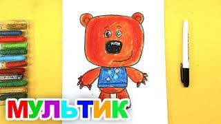 КЕША из мультика МИ-МИ-МИШКИ урок рисования для детей