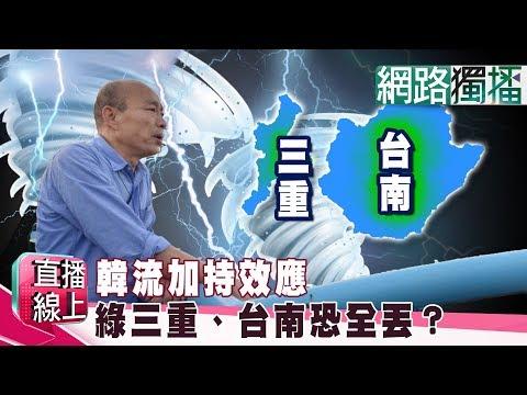 (網路獨播版)韓流加持效應 綠三重、台南恐全丟?民調解讀《直播線上》20190225-3