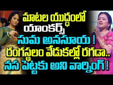 Anchor Suma Shocking Comments on Anasuya | Celebrity News | Telugu Boxoffice