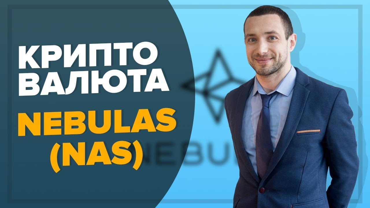 Криптовалюта NEBULAS (NAS) token | Blockchain news | Altcoins