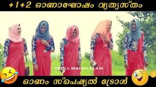 onam celebration ഓണാഘോഷം+2വേർഷൻ ...