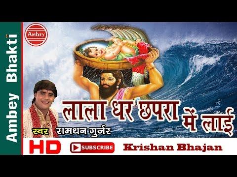 Krishna Bhajan 2016  || Dhar Chhapra Main Lai Hai || Ramdhan Gurjar # Ambey Bhakti