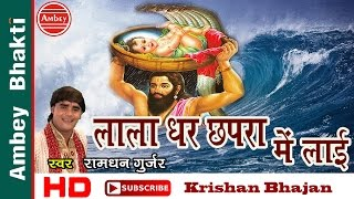Download Hindi Video Songs - Krishna Bhajan 2016  || Dhar Chhapra Main Lai Hai || Ramdhan Gurjar # Ambey Bhakti