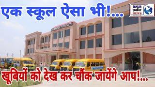 एक स्कूल ऐसा भी!..खूबियां देखकर चौंक जाएंगे आप! HARSH INTERNATIONAL SCHOOL JIND