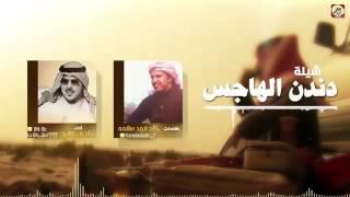 شيلة دندن الهاجس لشاعر خالد فهد سلامه اداء جابر بن صبح