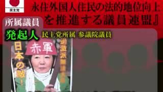 【落選させよう!!】 韓国人系の議員連盟 【売国奴リスト】