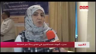 #عدن .. أمهات المعتقلين في كفاح بحثاً عن العدالة | تقرير ادهم فهد - يمن شباب