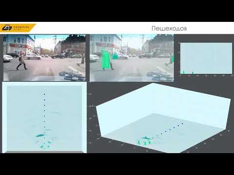 Cognitive Imaging radar - YouTube
