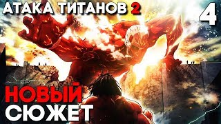 АТАКА ТИТАНОВ 2 - ИГРА ► Attack on Titan 2 Прохождение на русском ► Часть 4 ► СЕЗОН 2