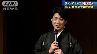 新天皇即位に伴う晩餐会 アドバイザーに野村萬斎氏(19/03/19) thumbnail