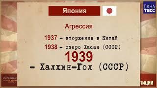 окончание второй мировой войны