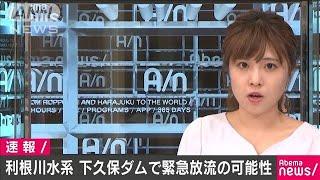 利根川水系の下久保ダムで緊急放流を行う可能性(19/10/12)