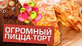 видео Сыр в каждой пицце!