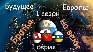 """Кантриболз Будущее Европы 1 серия  """"Братья на веки"""""""
