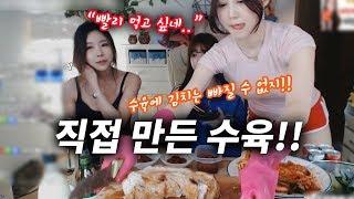 [가린x셀리x소리베베] 가린이가 직접 만든 수육 먹방♥ | Mukbang eating show |