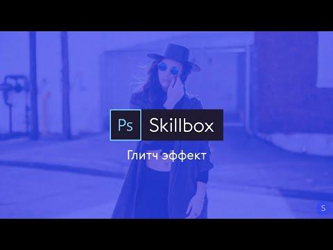Glitch за 1 минуту | Глитч эффект в фотошопе | Skillbox