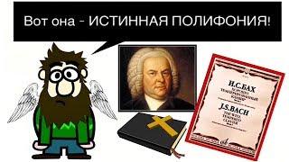 "22 урок: ""ПОЛИФОНИЯ. ФУГА. СТИЛЬ композиторов. Музыка И.С.Баха. (ХТК)."" (Курс ""MUSIC THEORY"")"