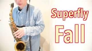 アルトサックスソロでSuperfly「Fall」吹いてみた。(TBS系金曜ドラマ「あなたには帰る家がある」主題歌)